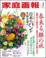 110201_katei.jpg
